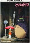 My Neighbor Totoro poster © Ghibli Studio
